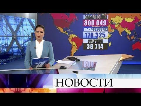 Выпуск новостей в 15:00 от 31.03.2020