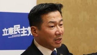 立憲民主党・福山哲郎「日本も悪い」 韓国の天皇陛下暴言に