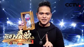 [2017我要上春晚] 20171209 刘谦好友上演魔术《黑洞》 惊艳全场 表演:胡凯伦 | CCTV春晚