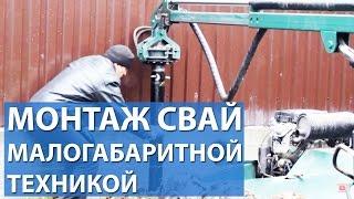 Монтаж винтовых свай малогабаритной установкой ВМК-5000 Сказка