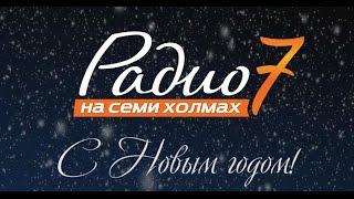 """""""Радио 7 на семи холмах"""" поздравляет вас с Новым годом!"""