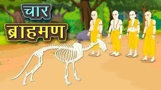 चार ब्राहमण | Four Brahmins Story in Hindi | Hindi Kahani | Panchtantra ki kahaniya | Kidda TV