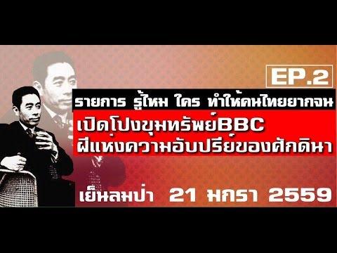 รู้ไหม ใคร? ทำให้คนไทยยากจน Ep2 ลุงเย็นลมป่า ตอน เปิดโปงขุมทรัพย์BBC ฝีแห่งความอัปรีย์ของศักดินา