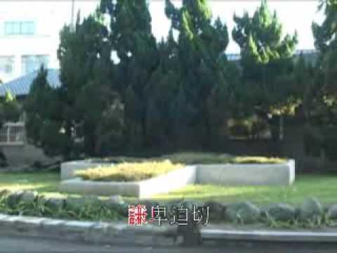 讚美凡若屬主的人新竹聖經學院 - YouTube