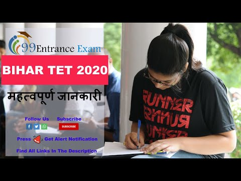 Bihar TET 2020 | Application Form Soon| Exam Date | Exam Pattern