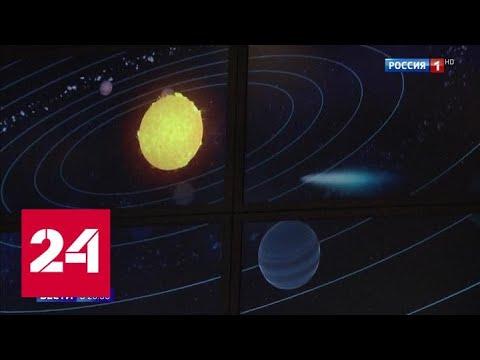 Подарок небес или угроза: 28 августа к Земле приблизится астероид-гигант - Россия 24