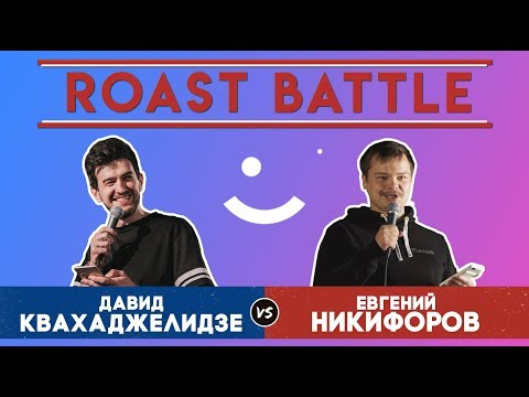 Roast BattleТурнир 2019: Давид Квахаджелидзе Vs Евгений Никифоров