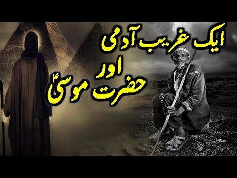 Aik Ghareeb Aadmi Aur Hazrat Musa A.S
