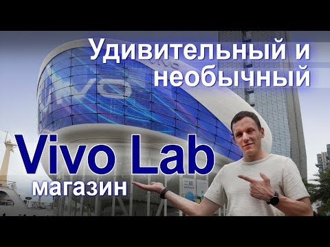 Обзор Vivo Lab - Крутой фирменный магазин в Китае (6+)
