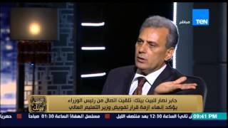 البيت بيتك - رئيس جامعة القاهرة : الاستثناءات التى احيلت للجامعة لم يكن بينها ابناء ضباط او قضاة