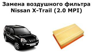 Фильтр воздушный Ниссан Х Трейл (Nissan X-Trail): значение, регламент, замена.