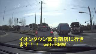 [セレブ] イオンタウン富士南でタダで買い物をする方法with BMW [意識低]