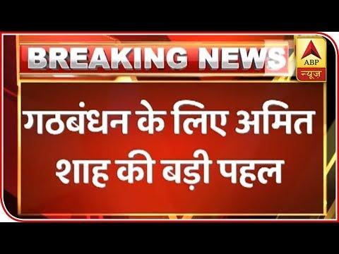 BJP Chief Amit Shah Calls Uddhav Thackeray To Talk On Alliance   ABP News