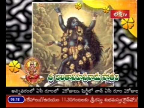 Sri Lalita Sahasranama Stotram In Telugu