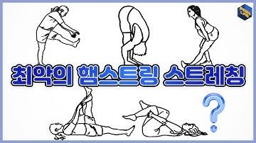 햄스트링 스트레칭&운동, 최악만 피하자 | 햄스트링 단축 | 햄스트링 부상