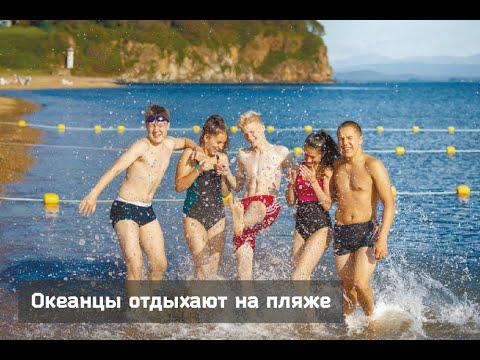 Океанцы 12 смены отдыхают на пляже