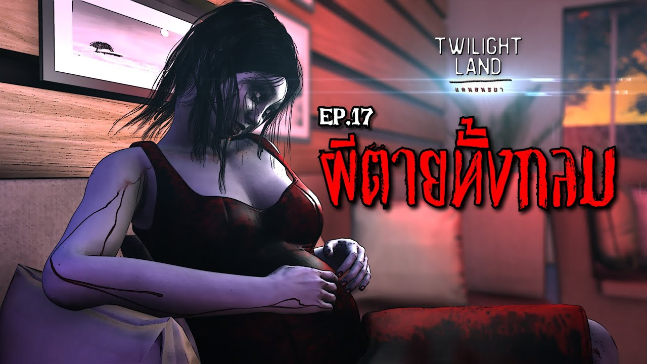 ผีตายทั้งกลม  Twilightland แดนสนธยา EP.17