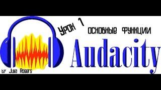 Audacity (урок 1:основные функции)