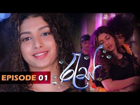 Ras - Epiosde 1 | 06th January 2020 | Sirasa TV - Res