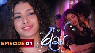 Ras - Epiosde 1 | 6th January 2020 | Sirasa TV Thumbnail