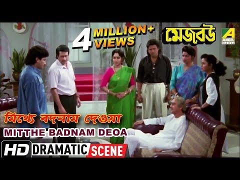 Mitthe Badnam Deoa | Dramatic Scene | Soumitra | Tapas Paul | Chumki