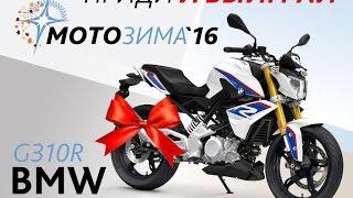 Конкурс.  Приз - мотоцикл BMW G310R