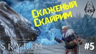 Скаженый Скайрим. Сага о Бардах #5. Прохождение Скайрим. Skyrim Perkus Maximus