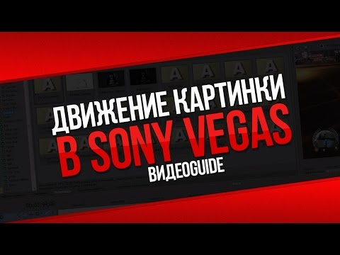 Как сделать движение картинки в Sony Vegas / Как сделать анимацию в Сони Вегас