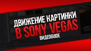 Как сделать движение картинки в Sony Vegas / Как сделать анимацию в Сони Вегас(Школа ютуба - http://pandaurl.ru/254 Правильная загрузка видео на Ютуб: http://buypanda.ru/order/check Заработок с канала: http://motivation1..., 2016-06-28T13:44:44.000Z)