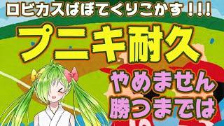 【プニキ】【スポーツ漬け】リベンジのリベンジ!!!ロビンをたおすばい!!!!【舞鶴よかと】