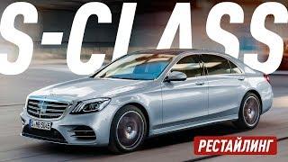 Mercedes-Benz S Class 2018* // Большой тест-драйв
