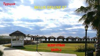 Отдых в Турции 2020 Лучший отель для отдыха Семейный отель BELLIS DELUXE 5 Обзор отеля Часть 2