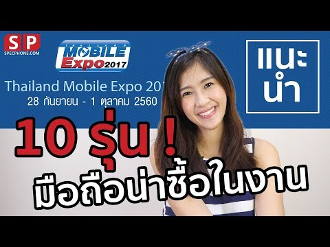 แนะนำ 10 มือถือน่าจับจองในงาน Thailand Mobile Expo 2017 - วันที่ 28 Sep 2017
