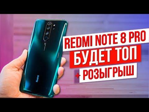 ВОТ Почему Redmi Note 8 Pro ПУШКА