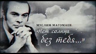 """""""Муслим Магомаев. Нет солнца без тебя..."""""""