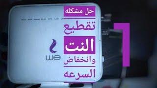 1-حل مشكله تقطيع النت ولمبه الdsl مع شركه we