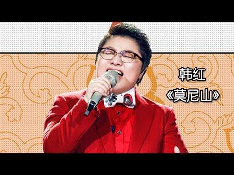 《我是歌手 3》第四期单曲纯享- 韩红《莫尼山》I Am A Singer 3 EP4 Song-Han Hong Performance【湖南卫视官方版】