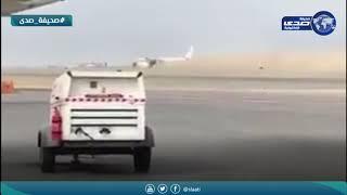 طائرة الخطوط السعودية تتعرض لمشكلة بعجلات الهبوط ثم تهبط إضطرارياً
