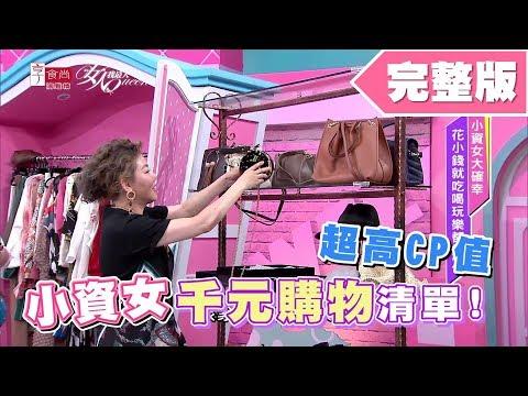 小資女千元購物清單!花小錢就搞定吃喝玩樂 女人我最大 20190529 (完整版)