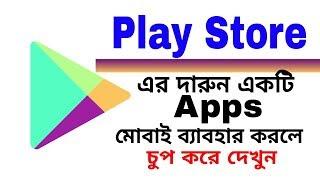 Play Store এর দারুন একটি Apps | সকল Android ব্যাবহার কারি চুপ করে দেখে নিন | Best App of mobile