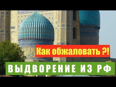 ВЫДВОРЕНИЕ. Выдворение из РФ. 18 8 КоАП РФ. Иностранные граждане.Гражданин Узбекистана