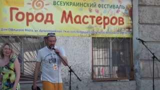 Фестиваль Город Мастеров, представление тренеров блока 4 (26.05.2013), ч.2