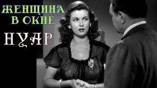 """ФИЛЬМ НУАР """"Женщина в окне"""" классика американского кино"""