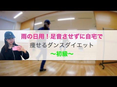 ダイエット ダンス youtube