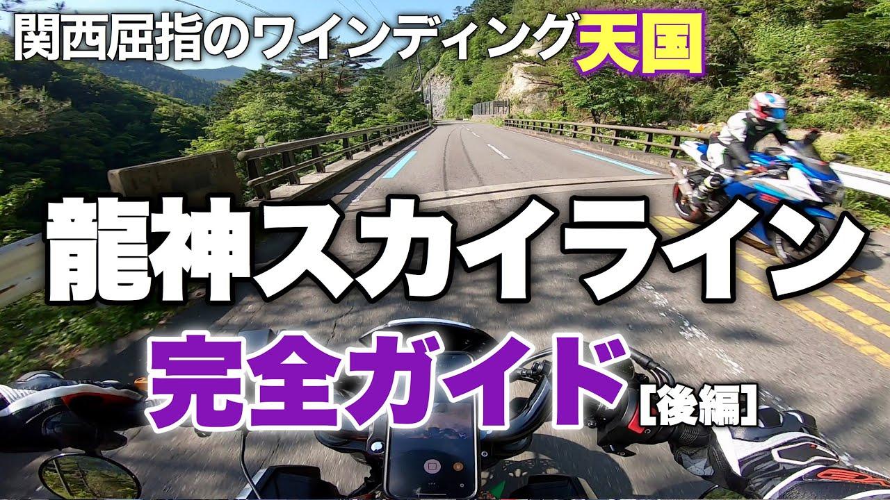 ライブ 龍神 カメラ スカイライン