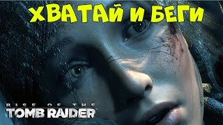 Rise of the Tomb Raider | Хватай и беги