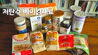 저탄수 베이킹재료 - 아이허브 하울!! (feat. 고…