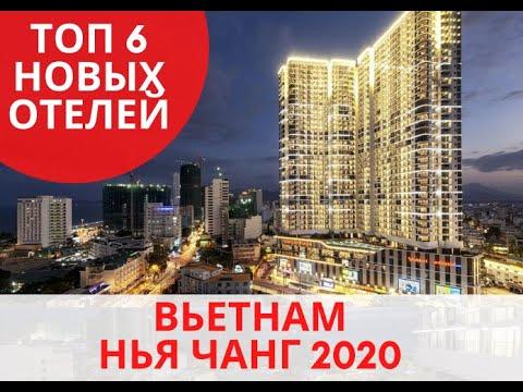 Вьетнам, Нья Чанг. ТОП - 6 новых отелей 2020