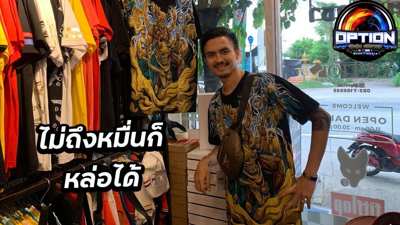 รีวิว เสื้อ OVP ยี่ห้อ RONIN หล่อมากห้ามพลาด!!