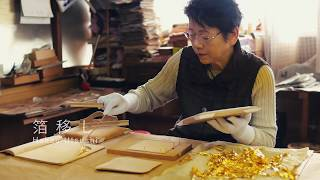 How Kanazawa gold leaf is made.